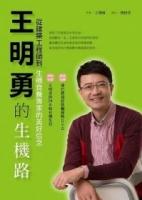 王明勇的生機路:從建築工程師到生機食養專家的美好信念 (General Knowledge Book in Mandarin Chinese)