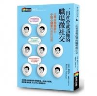 (商周文化)一出社會就該懂的職場微社交:從茶水間閒聊到小點心請客的應對指南 (General Knowledge Book in Mandarin Chinese)