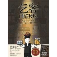 (釀字工房)乞客MENU (Mandarin Chinese Book)