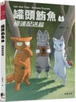 罐頭鮪魚:極速配送篇 (Mandarin Chinese Book)