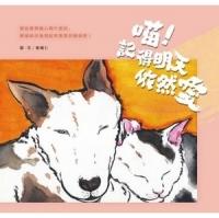 (奇異果文創)喵!記得明天依然愛 (Mandarin Chinese Book)