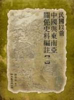 (新文豐)民國以前中國與東南亞關係史料編註(第二冊) (General Knowledge Book in Mandarin Chinese)