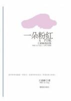 一朵粉紅:王素峰情詩集 (Mandarin Chinese Book)