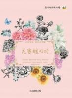 (遠景)花蜜釀的詩‧百花詩集:特色花卉篇 (Mandarin Chinese Book)