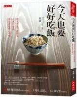今天也要好好吃飯:我大半生一直研究人生的意義,答案還是吃吃喝喝 (Mandarin Chinese Book)