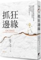 (晨星)抓狂邊緣 (General Knowledge Book in Mandarin Chinese)