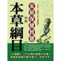 「本草綱目」中的家庭保健智慧 (General Knowledge Book in Mandarin Chinese)