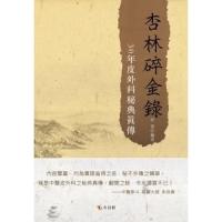 杏林碎金錄:30年皮外科秘典真傳 (General Knowledge Book in Mandarin Chinese)