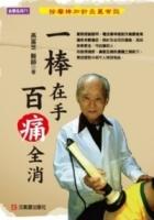 一棒在手,百痛全消 ~ 按摩棒加針灸更有效 (General Knowledge Book in Mandarin Chinese)