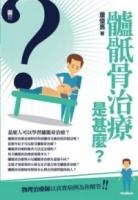 ??骨治療是甚麼?物理治療師以真實病例為你解答! (General Knowledge Book in Mandarin Chinese)