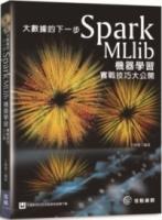 大數據的下一步:Spark MLlib機器學習實戰技巧大公開 (General Knowledge Book in Mandarin Chinese)