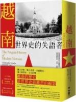 越南:世界史的失語者 (General Knowledge Book in Mandarin Chinese)