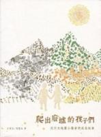 爬出廢墟的孩子們:汶川大地震小傷者的成長故事 (Mandarin Chinese Book)