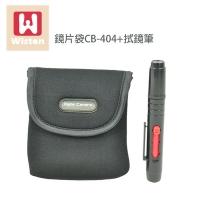 (Wiston)Wiston lens bag CB-404 + lens pen (for 82mm diameter)
