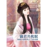 (藍襪子)擒君共枕眠(限) (General Knowledge Book in Mandarin Chinese)