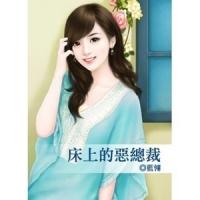 (藍襪子)床上的惡總裁 (General Knowledge Book in Mandarin Chinese)