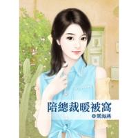 (藍襪子)陪總裁暖被窩 (General Knowledge Book in Mandarin Chinese)