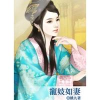 (藍襪子)寵妓如妻 (General Knowledge Book in Mandarin Chinese)