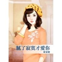 (藍襪子)膩了寂寞才愛你 (General Knowledge Book in Mandarin Chinese)