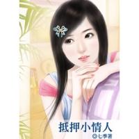 (藍襪子)抵押小情人 (General Knowledge Book in Mandarin Chinese)