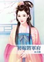 初嫁將軍府(限) (General Knowledge Book in Mandarin Chinese)