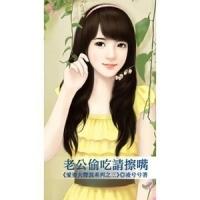 (藍襪子)老公偷吃請擦嘴 (General Knowledge Book in Mandarin Chinese)