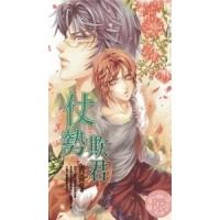 (藍襪子)仗勢欺君(限) (General Knowledge Book in Mandarin Chinese)