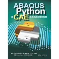 ABAQUS+Python讓CAE如虎添翼的雙倍能量 (General Knowledge Book in Mandarin Chinese)