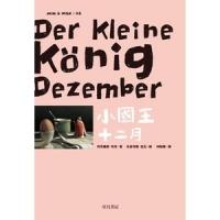 (星月書房)小國王十二月(平裝) (General Knowledge Book in Mandarin Chinese)