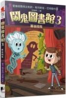 鬧鬼圖書館(3)幕後搞鬼 (General Knowledge Book in Mandarin Chinese)