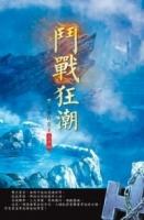 鬥戰狂潮(三十四)聖地學徒 (Mandarin Chinese Book)