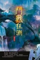 鬥戰狂潮(四十二)礦洞任務 (Mandarin Chinese Book)