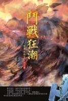 鬥戰狂潮(四十)聖徒考核 (Mandarin Chinese Book)