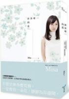世界唯一的花 (Mandarin Chinese Short Stories)