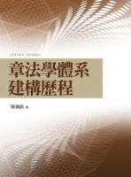 章法學體系建構歷程 (General Knowledge Book in Mandarin Chinese)