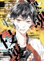 靈魂侵襲(03)(限) (Mandarin Chinese Short Stories)