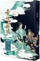 青龍圖騰(1)(限) (Mandarin Chinese Short Stories)