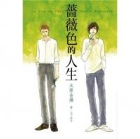 (青文)(輕小說)薔薇色的人生 (全)(限) (Mandarin Chinese Short Stories)