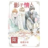 (青文)影子情人(全)(限) (Mandarin Chinese Short Stories)