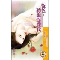 (狗屋)爸爸,聽說你愛我【月老說了算之三】(限) (Mandarin Chinese Short Stories)
