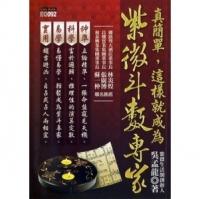 (知青頻道)真簡單,這樣就成為紫微斗數專家(平裝) (General Knowledge Book in Mandarin Chinese)