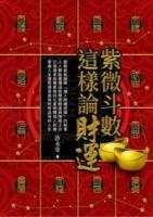 紫微斗數這樣論財運 (General Knowledge Book in Mandarin Chinese)