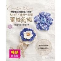 (Elegant-Boutique新手作)勾勾手,我們一起學蕾絲鉤織(暢銷新裝版) (General Knowledge Book in Mandarin Chinese)
