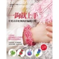 一鉤就上手!可愛系彩虹圈鉤針編織小物 (General Knowledge Book in Mandarin Chinese)