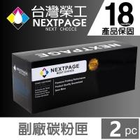 (NEXTPAGE)[Taiwan Ronggong] HP CF210A/131A black compatible toner 匣 2 into