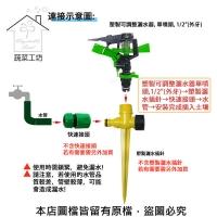 Adjustable sprinkler 6 points (A105)