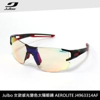 (Julbo)Julbo Ladies Photosensitive Sunglasses AEROLITE AF J4963314AF