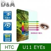 (D&A)D & A HTC U11 EYEs (6 inches) Japan original film 9H Blu-ray thinning hydrophobic enhanced screen stickers