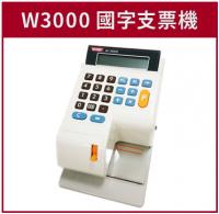(VERTEX)VERTEX W-3000 Chinese Cheque Machine