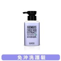 (SOFEI)Shu Wei SOFEI type color home magic planting angel light hair cream 250ml